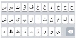 clavier arabe