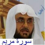 الشيخ محمد المحيسني ـ سورة مريم